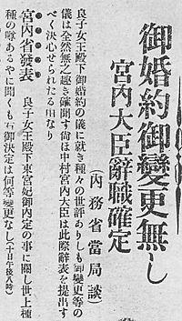 https://upload.wikimedia.org/wikipedia/commons/thumb/e/e0/11_February_1921_issue_of_Tokyo_Asahi_Shimbun.JPG/200px-11_February_1921_issue_of_Tokyo_Asahi_Shimbun.JPG