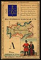 1856. Card from set of geographical cards of the Russian Empire 044.jpg