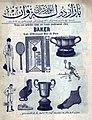 1925 07 26 Gol Spor Baker Magazasi.jpg