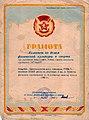1952 Грамота лыжный кросс - комитет физкультуры.jpg