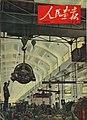 1953-03 1953年 上海电机厂.jpg