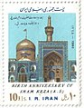 """1986 """"Birth Anniversary of Imam Reza (A.S)"""" stamp of Iran.jpg"""