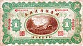 1 Dollar - Bank of Territorial Development (01.12.1914) 01.jpg
