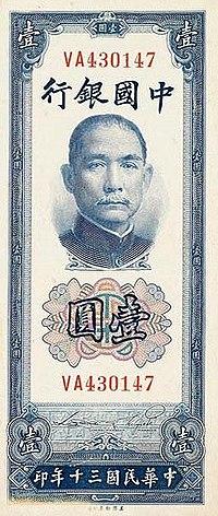 1 Yuan - Bank of China (1941) 01.jpg