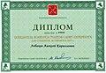 2007, А.Лобиков, Диплом, победитель конкурса грантов Правительства Санкт-Петербурга.jpg