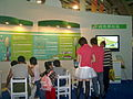 2008 Taichung IT Month Day2 Ministry of Education Green School.jpg