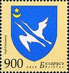 2010. Stamp of Belarus 42-2010-11-11-m.jpg