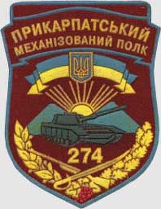 24th Mechanized Brigade (Ukraine) - Image: 274 й механізований полк