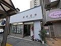 2 Chome Nakachō, Atsugi-shi, Kanagawa-ken 243-0018, Japan - panoramio (6).jpg