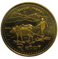 2 rupee-Nepal Republic.png
