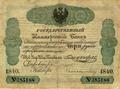 3 рублей 1840.png