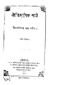4990010197352 - Oitihasik Path Ed. 5th, Gupta,Rajanikanta, 108p, SOCIAL SCIENCES, bengali (1892).pdf