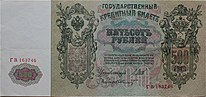 500 ruble - 1912 - front side.jpeg