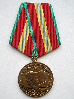 """Jubilee Medal """"70 Years of the Armed Forces of the USSR"""" cover"""
