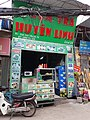 A bubble tea shop, xóm Trên, Nguyen Xa, Bac Tu Liem District, Hanoi, Vietnam.jpg