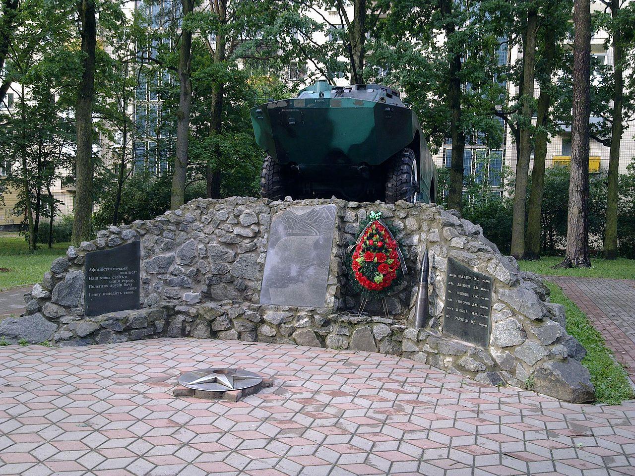 Памятник воинам-«афганцам»