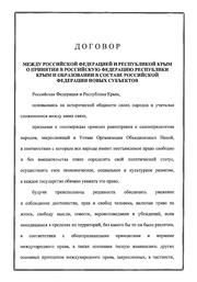 Agreement between the Russian Federation and the Republic of Crimea on Admitting to the Russian Federation.pdf