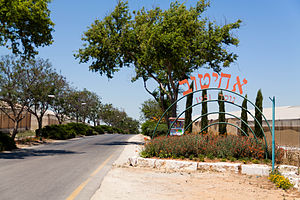 Ahituv - Moshav entrance