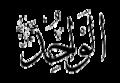 Al-Wahid.png