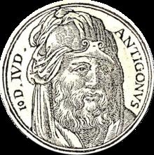 Антигон II Mattathias.png