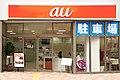 Au Shop Imafuku-Tsurumi.JPG