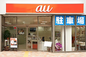 Au (mobile phone company) - An au store in Osaka