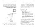 Baruch Sheamar prayer Koren Siddur.jpg