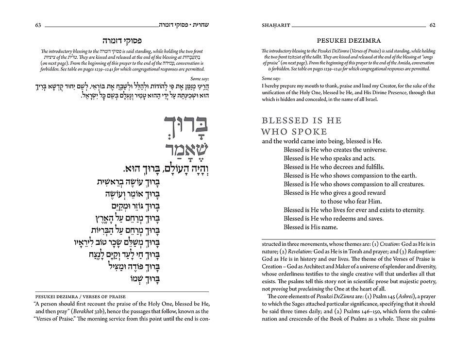 Baruch Sheamar prayer Koren Siddur