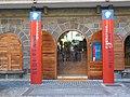 Blue Penny Museum - panoramio.jpg