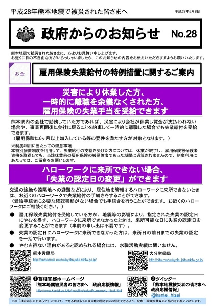 File:Bulletin for sufferers of Kumamoto Earthquakes by Japan Cabinet No 28.pdf