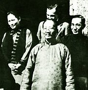 Celebrities in Soong Ching-ling's home (Harold Isaacs).jpg