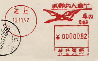 China stamp type DC3.jpg