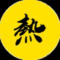 ChineseCharacterHot.png