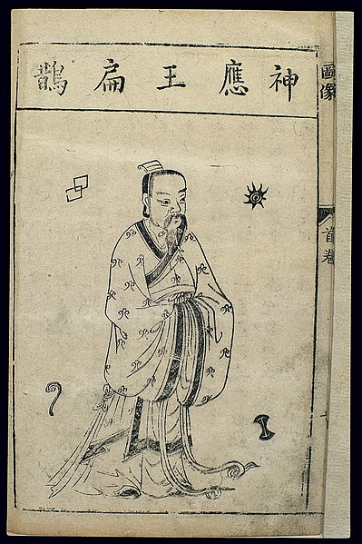 File:Chinese woodcut, Famous medical figures; Portrait of Bian Que Wellcome L0039317.jpg