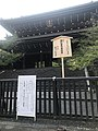 Chion In signs 20200426.jpg