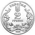 Coin of Ukraine Dobro A.jpg