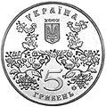 Coin of Ukraine Romen A.jpg