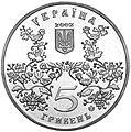 Coin of Ukraine Romen A.jpg