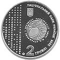 Coin of Ukraine Strazhesko A.jpg
