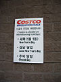 Costco Korea (5452975020).jpg