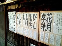 Kana und Kanji in Kalligrafie-Übungen aus Kyōto