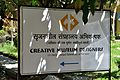 Creative Museum Designers - Signage - Salt Lake - Kolkata 2012-10-01 1476.JPG