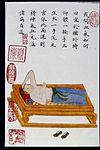 Daoyin technique to nurture Qi and blood, C19 Chinese MS Wellcome L0039801.jpg