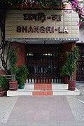 Entrance of Shangri-La (01).jpg