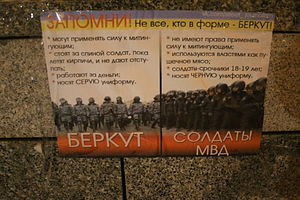 Berkut (special police force) - Euromaidan poster explaining difference between Berkut special police and conscripted Internal Troops