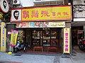 Formosa Chang Taipei Bade Store 20150912.jpg