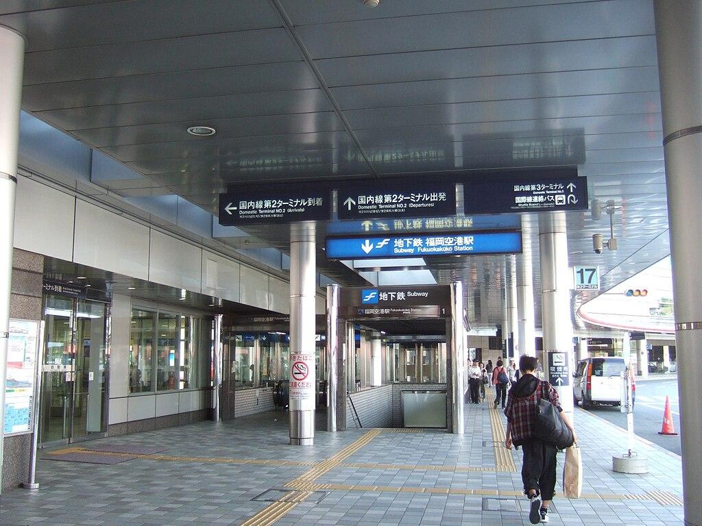 Fukuokakūkō (Airport) Station 1