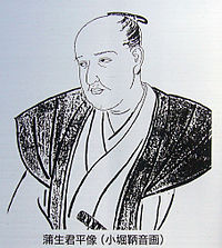 Gamou Kunpei 2012-02-28.JPG