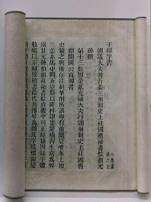 Ganlu Zishu - Ganlu Zishu in the Chinese Dictionary Museum, Jincheng, Shanxi