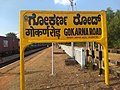 Gokarna Road Railway Station IMG 20181203 154055.jpg